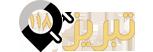 تبریز 118-بلاگ